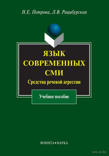 Язык современных СМИ. Средства речевой агрессии. Наталия Петрова, Лариса Рацибурская