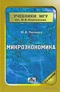 Микроэкономика. Юрий Тарануха