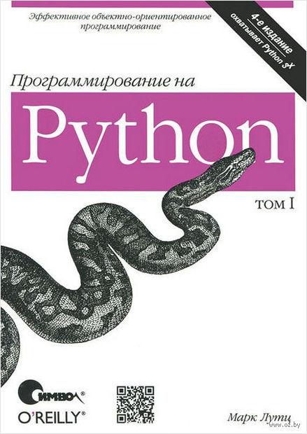Программирование на Python. Том 1. Марк Лутц