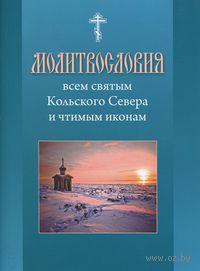 Молитвословия всем святым Кольского Севера и чтимым иконам. Иеромонах Митрофан Баданин