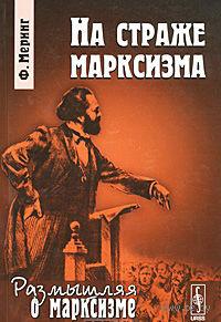 На страже марксизма. Ф. Меринг