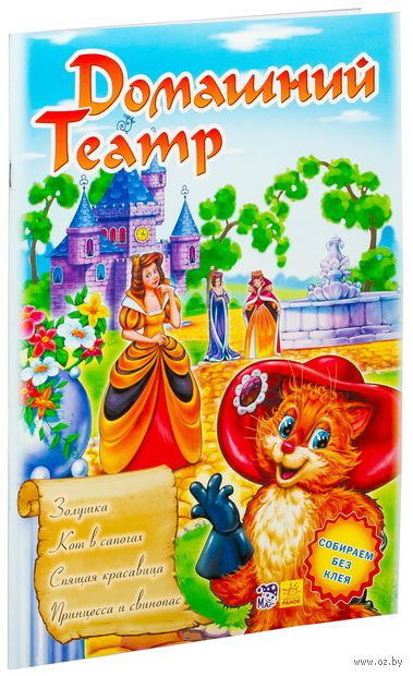 """Домашний театр """"Золушка. Кот в сапогах. Спящая красавица. Принцесса и свинопас"""" — фото, картинка"""