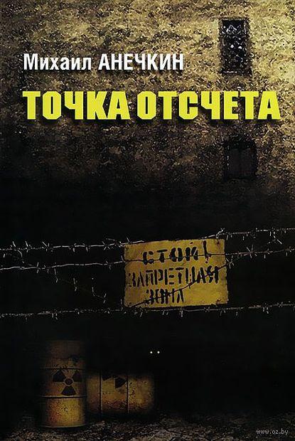 Точка отсчета. Михаил Анечкин