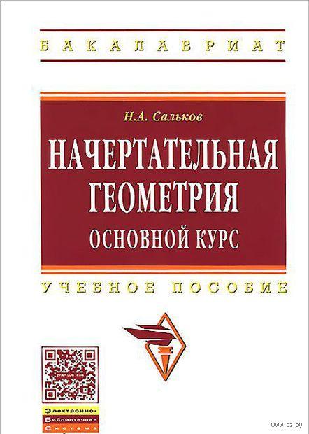 Начертательная геометрия. Основной курс. Николай Сальков