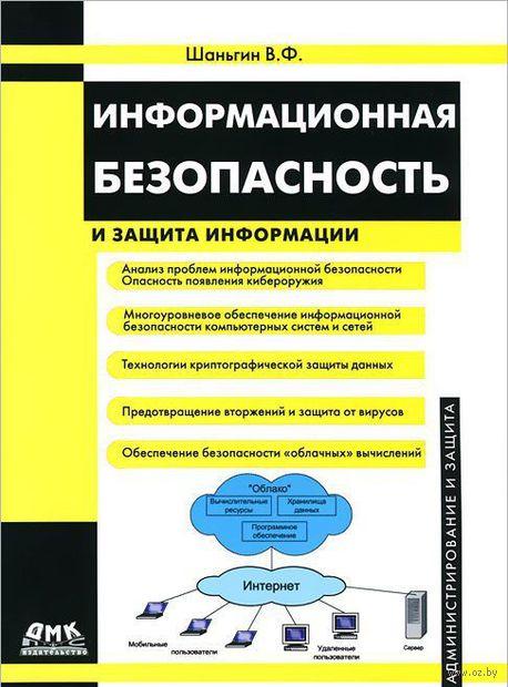 Информационная безопасность и защита информации. Владимир Шаньгин