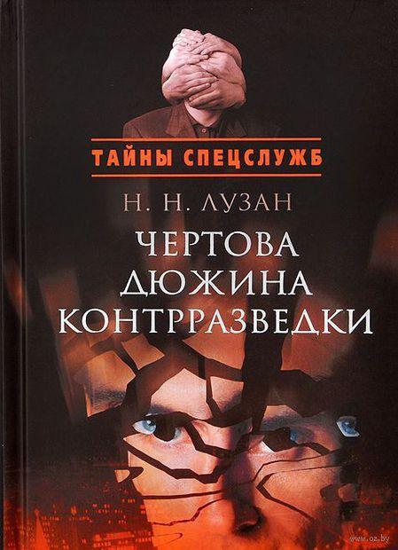 Чертова дюжина контрразведки. Николай Лузан
