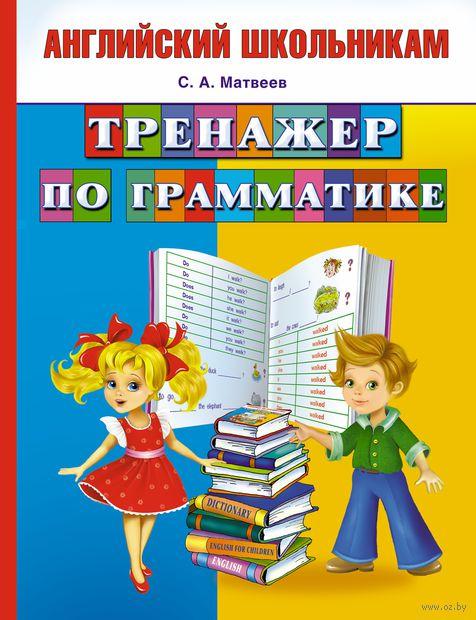 Тренажер по грамматике английского языка. Сергей Матвеев