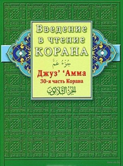 "Введение в чтение Корана. Джуз"" ""Амма. 30-я часть Корана. Ахмад Хади Максуди"