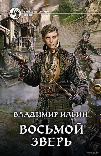 Восьмой зверь. Владимир Ильин