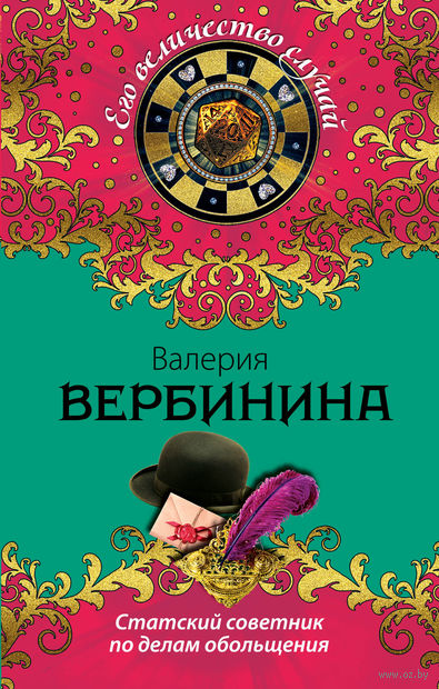 Статский советник по делам обольщения. Валерия Вербинина