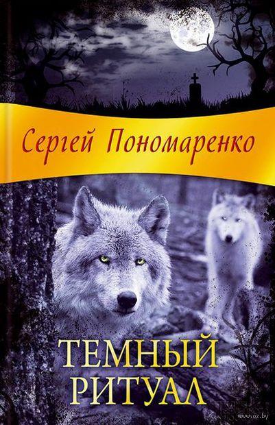 Темный ритуал. Сергей Пономаренко