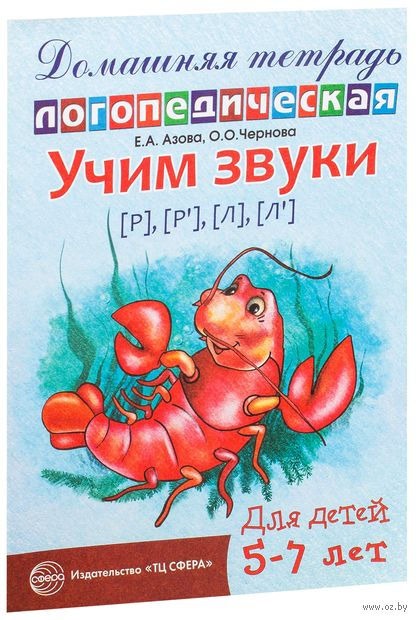 """Учим звуки [р], [р""""], [л], [л""""]. Домашняя логопедическая тетрадь для детей 5-7 лет. Е. Азова, О. Чернова"""