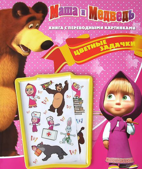 Маша и Медведь. Цветные задачки. Книжка с переводными картинками — фото, картинка