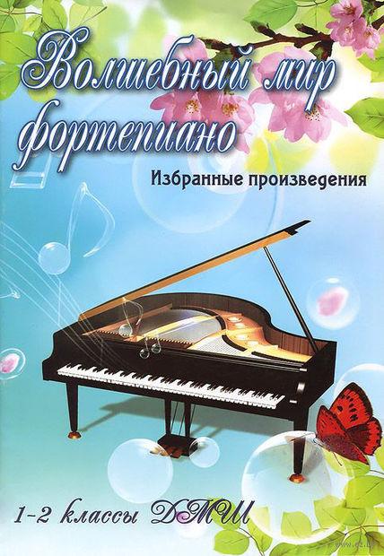 Волшебный мир фортепиано. Избранные произведения. 1-2 классы ДМШ