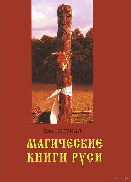 Магические книги Руси. Волхв Богумил