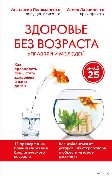 Здоровье без возраста: управляй и молодей. Анастасия Пономаренко, Семен Лавриненко