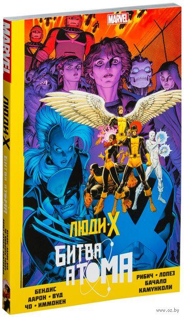 Люди Икс. Битва Атома (16+). Брайан Бендис, Брайан Вуд, Джейсон Аарон