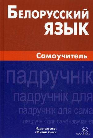 Белорусский язык. Самоучитель. А. Сомин