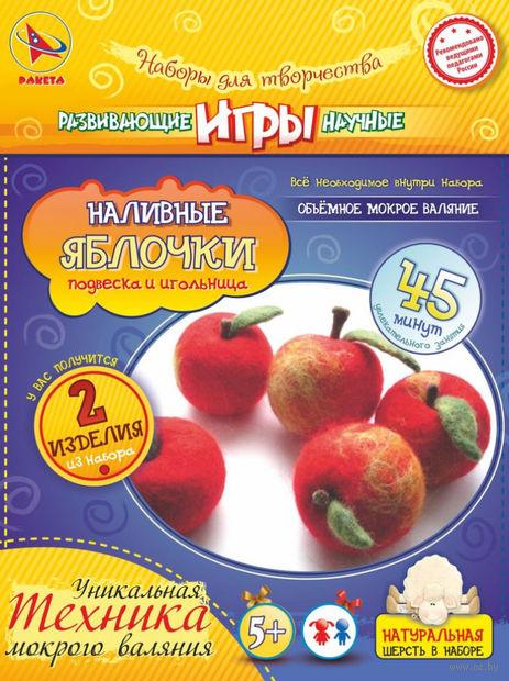 """Набор для валяния из шерсти """"Наливные яблочки"""" (подвеска и игольница) — фото, картинка"""