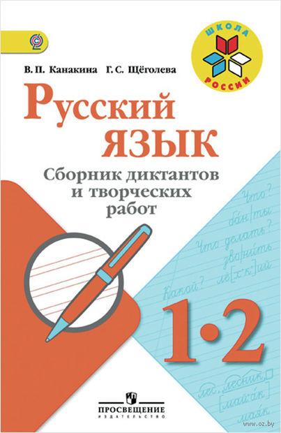 Русский язык. 1-2 классы. Сборник диктантов и творческих работ — фото, картинка