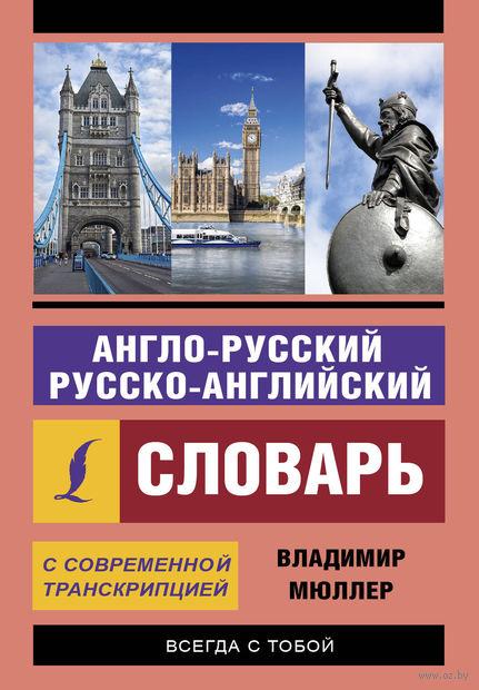 Англо-русский русско-английский словарь с современной транскрипцией — фото, картинка