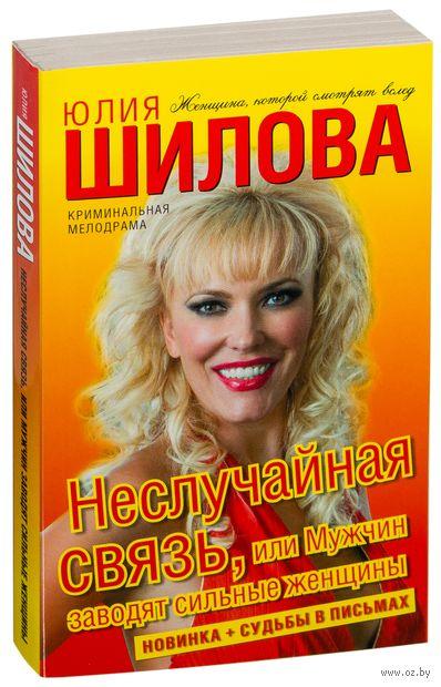Неслучайная связь, или Мужчин заводят сильные женщины (м). Юлия Шилова