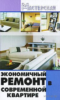 Экономичный ремонт в современной квартире. Василий Мигин