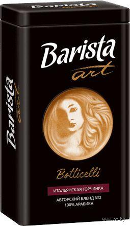 """Кофе молотый """"Barista Art. Blend №2"""" (250 г; в банке) — фото, картинка"""