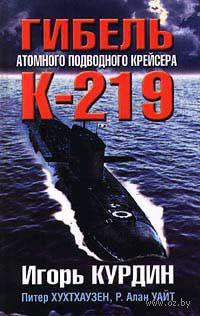 Гибель атомного подводного крейсера К-219. Игорь Курдин, Питер Хухтхаузен