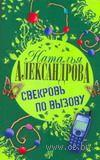 Свекровь по вызову (м). Наталья Александрова