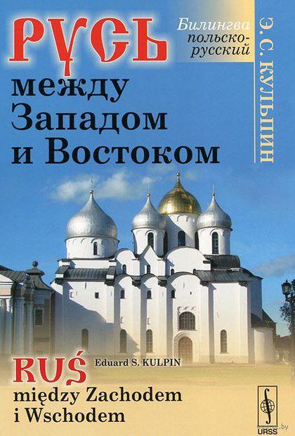 Rus miedzy Zachodem i Wschodem. Эдуард  Кульпин
