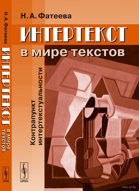 popular texts and intertexts detective crime