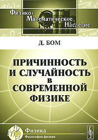 Причинность и случайность в современной физике. Д. Бом