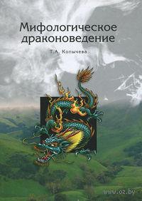 Мифологическое драконоведение — фото, картинка