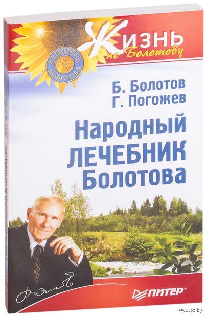 Народный лечебник Болотова. Глеб Погожев, Борис Болотов