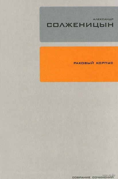 Александр Солженицын. Том 3. Раковый корпус (собрание сочинений в 30 томах) — фото, картинка