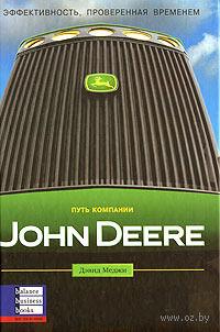 Путь компании John Deere — фото, картинка