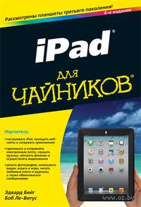 iPad для чайников (третьего поколения). Эдвард Бейг, Боб Ле-Витус