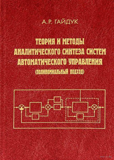 Теория и методы аналитического синтеза систем автоматического управления (полиномиальный подход) — фото, картинка
