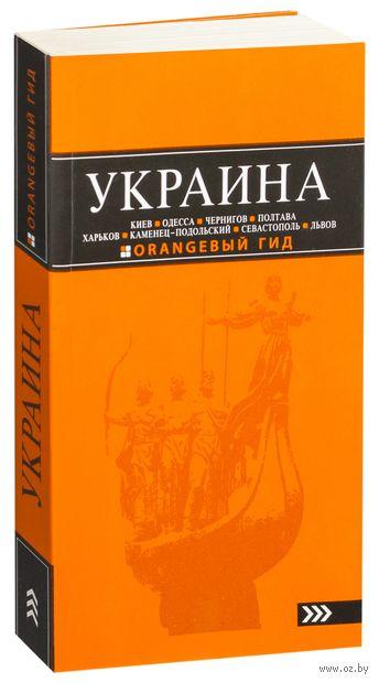Украина. Путеводитель. Дмитрий Киселев