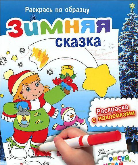 Зимняя сказка. Раскраска с наклейками. Екатерина Оковитая