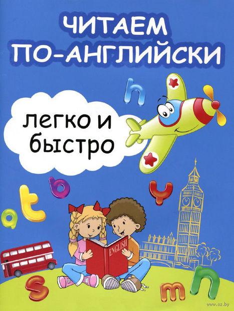 Читаем по-английски легко и быстро. Сергей Зотов, Марина Зотова, Татьяна Зотова