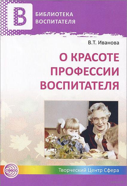 О красоте профессии воспитателя. Валентина Иванова