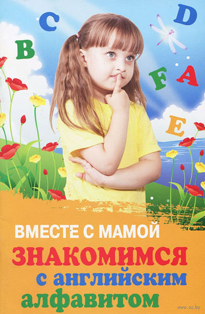 Вместе с мамой знакомимся с английским алфавитом. Татьяна Трясорукова