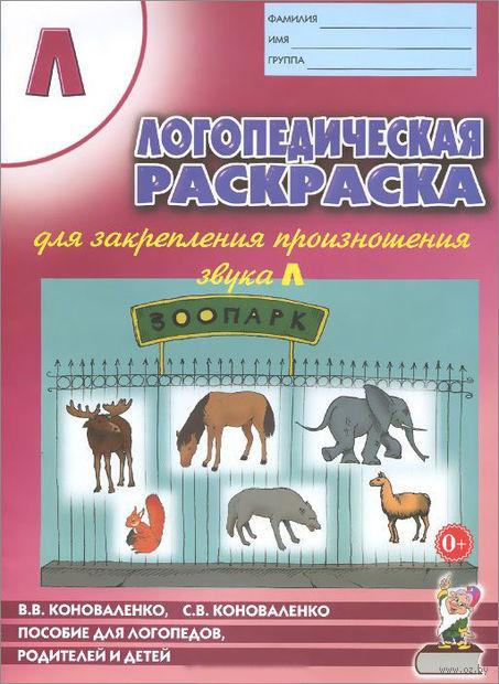 Логопедическая раскраска для закрепления произношения звука Л. Вилена Коноваленко, Светлана Коноваленко