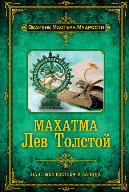 Махатма Лев Толстой. Д. Бурба