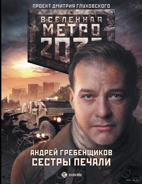 Метро 2033. Сестры печали (м). Андрей Гребенщиков