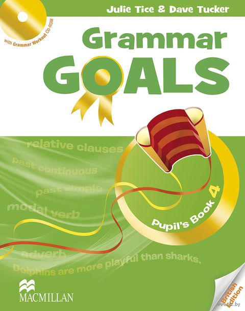 Grammar Goals. Pupil`s Book 4 (+ CD). Джулия Сандер, Джули Тайс, Дэйв Такер