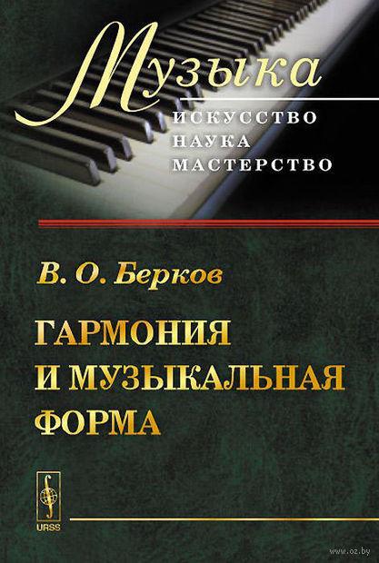 Гармония и музыкальная форма (м) — фото, картинка