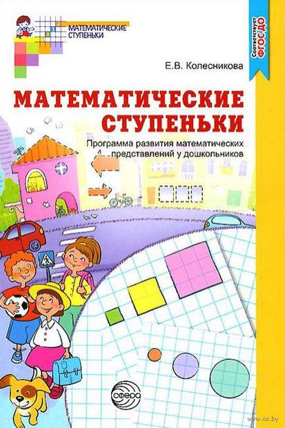 Программа развития математических представлений у дошкольников. Елена Колесникова